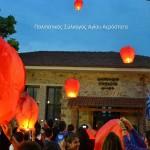 Πολιτιστικές εκδηλώσεις στην βόρεια Εύβοια: Πολιτιστικός Σύλλογος Αγίου(Αερόστατο).