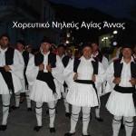 Πολιτιστικές εκδηλώσεις στην βόρεια Εύβοια: Χορευτικό Νηλεύς Αγίας Άννας