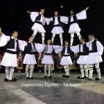Πολιτιστικές εκδηλώσεις στην βόρεια Εύβοια: Χορευτικός Όμιλος - Το Λύμνι.