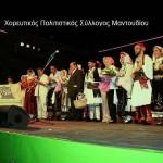 Χορευτικός Πολιτιστικός Σύλλογος Μαντουδίου